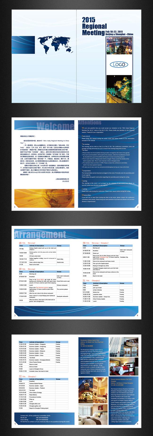 模板下载 2015企业集团区域会议蓝色活动行程手册图片下载企业会务
