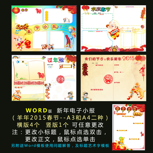 word电子小报模板2015新年羊年春节图片