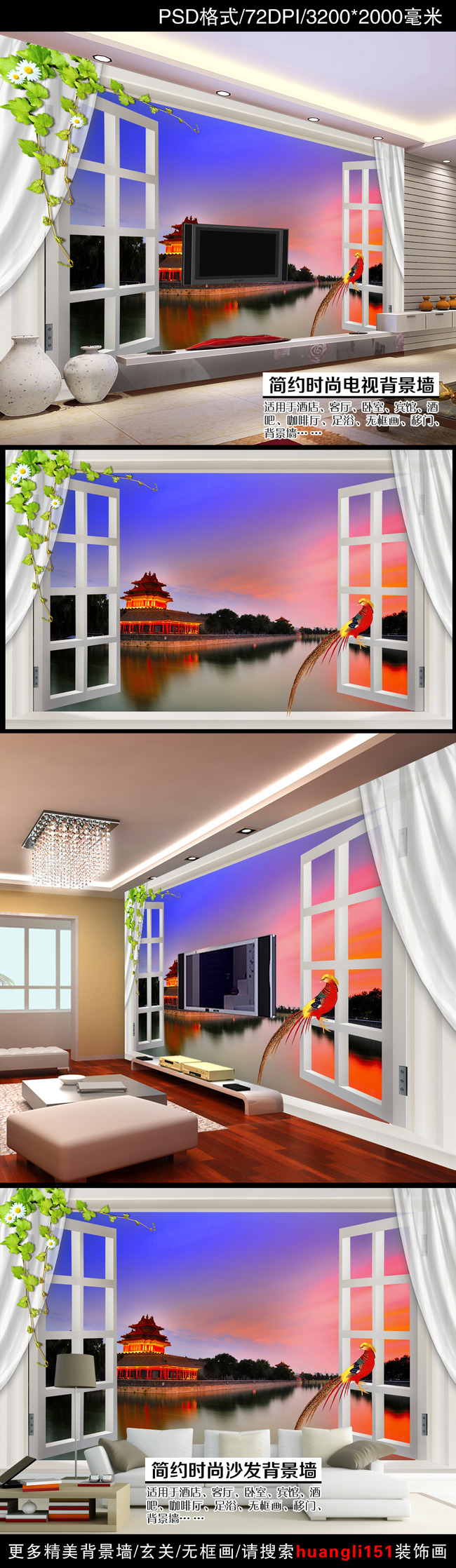 瓷砖 窗户 欧式