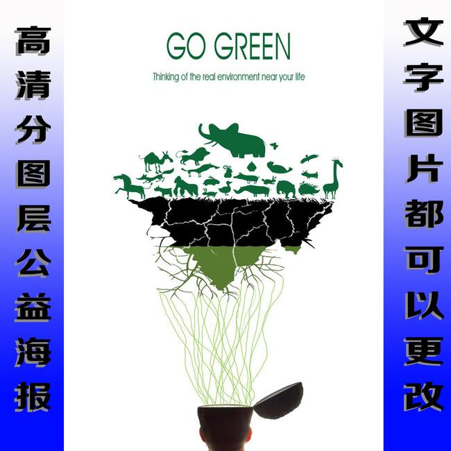 公益海报保护动物保护生态环境