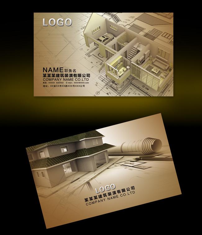室内设计建筑工程装潢公司名片psd模板