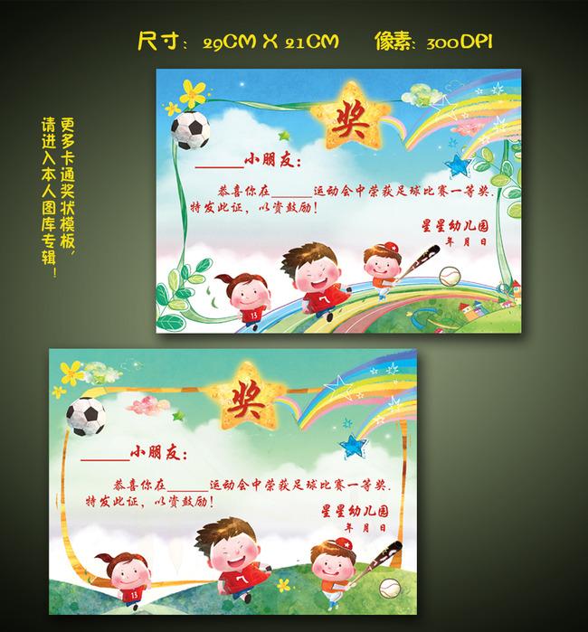 卡通小学生幼儿园运动会奖状模板