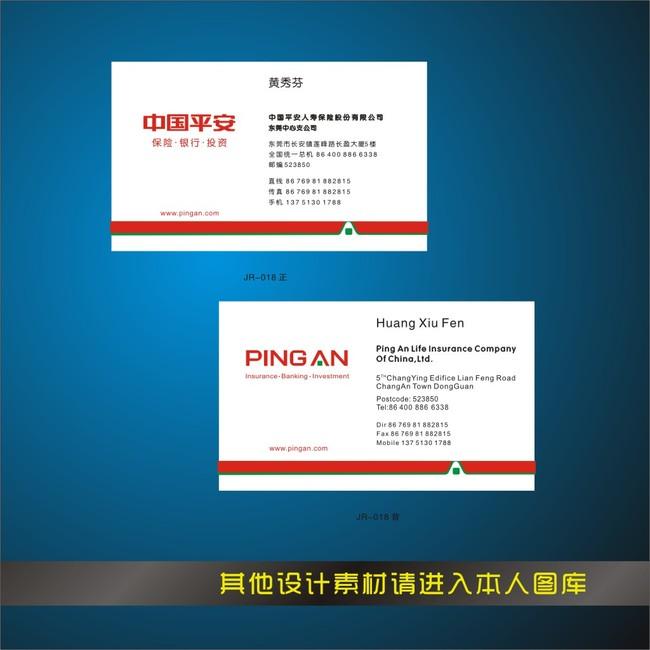 平面设计 vip卡|名片模板 其他名片模板 > 平安银行平安保险名片