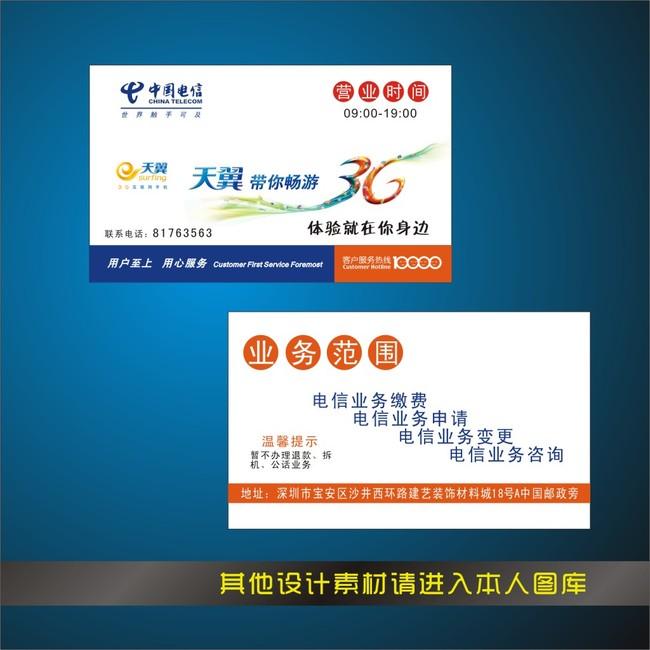 中国电信名片模版模板下载(图片编号:12847559)_其他