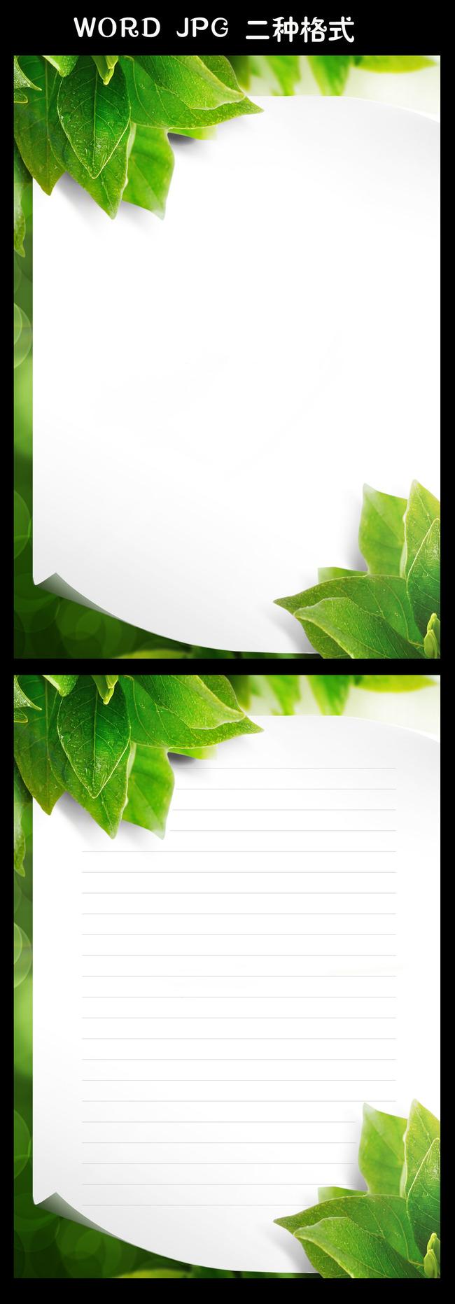 清新绿叶文档通用信纸背景图片