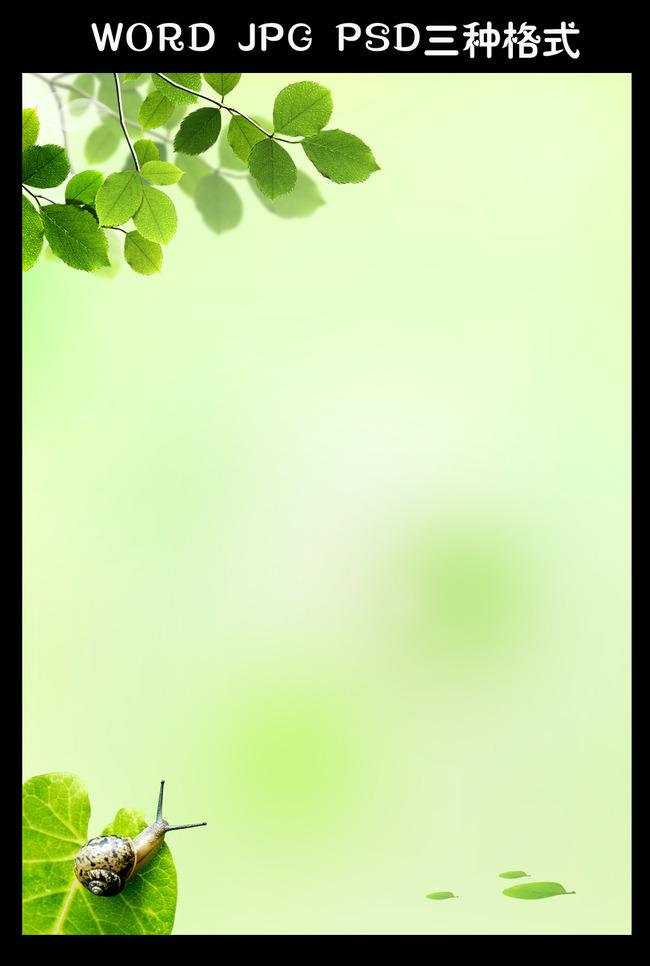 便签 信纸模板 信纸设计 信纸底纹 信纸素材 情侣信纸背景 意境 绿叶