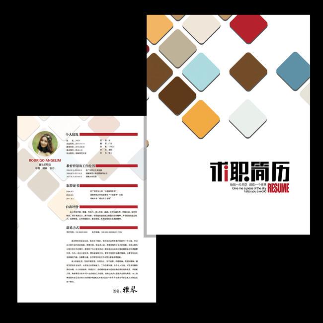 工程建筑企业求职简历模板下载(图片编号:12849153)