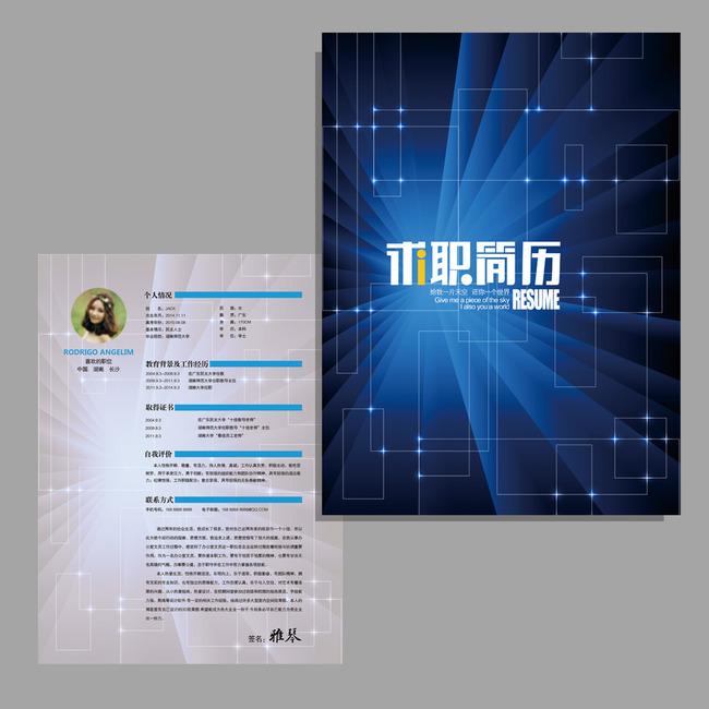 蓝色企业现代求职简历模板下载(图片编号:12849535)