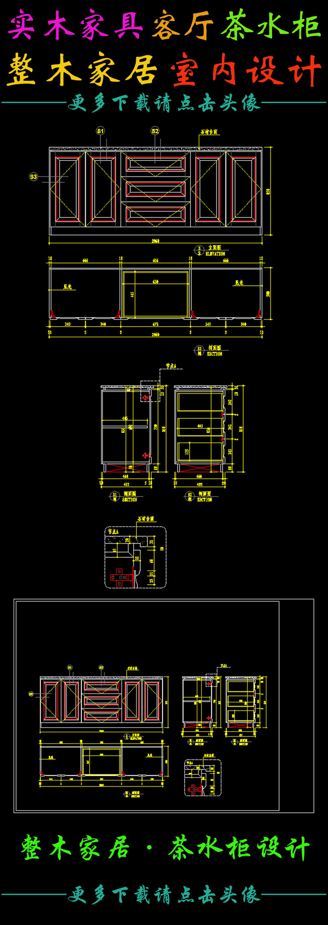 实木家具客厅茶水柜整木家居室内设计模板下载(图片:)