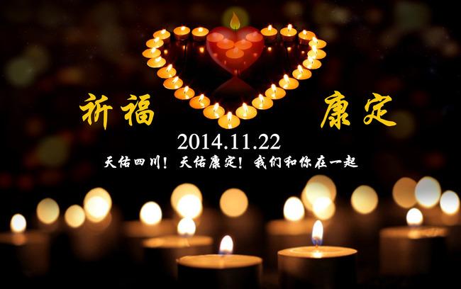四川地震祈福海报模板下载