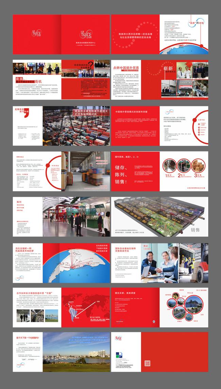 贸易公司科技产品画册宣传册模板下载 贸易公司科技产品画册宣传册图片