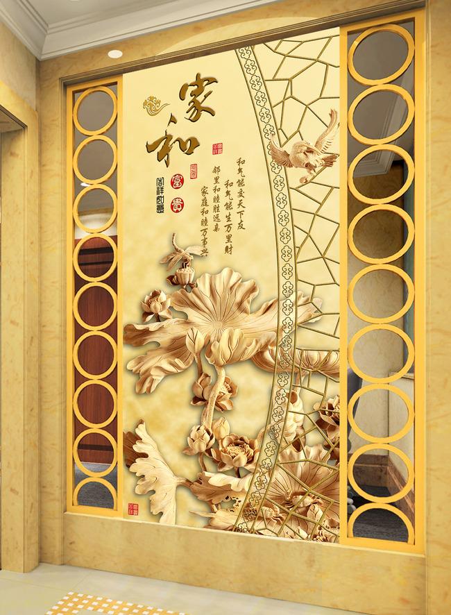 家和富贵花开富贵图木雕玄关