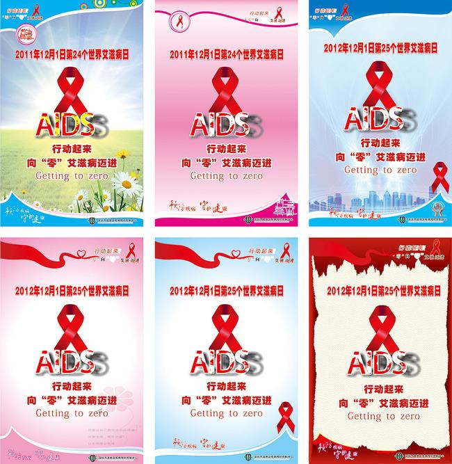 防艾滋手绘展板