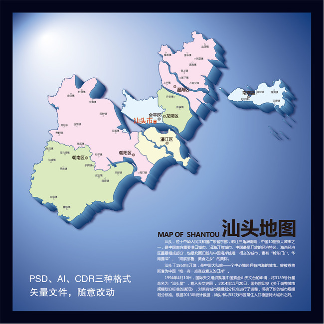 汕头行政区地图 汕头市地图