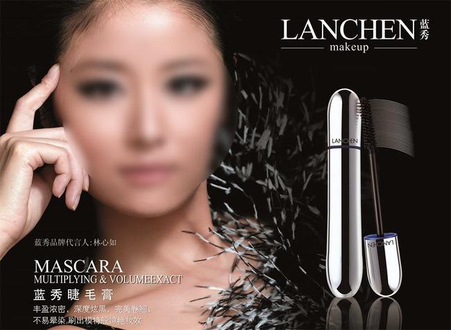 睫毛膏彩妆化妆品海报广告设计宣传背景