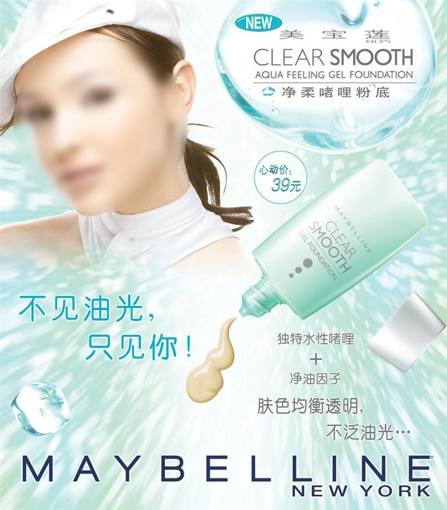 bb霜彩妆化妆品海报广告设计宣传背景