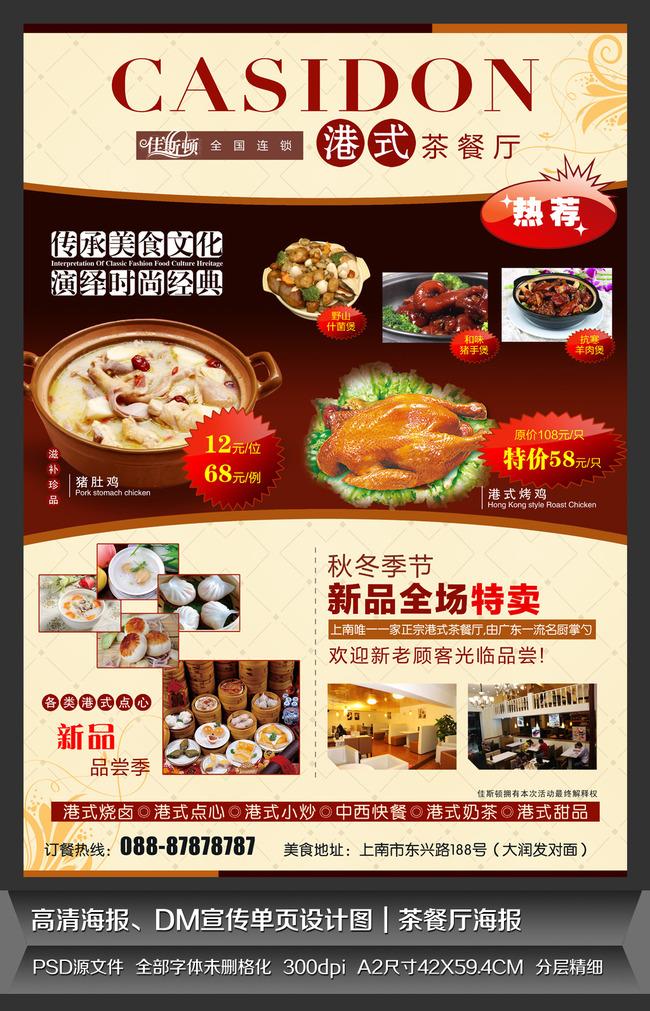 港式茶餐厅海报dm宣传单页设计图模板下载(图片编号:)