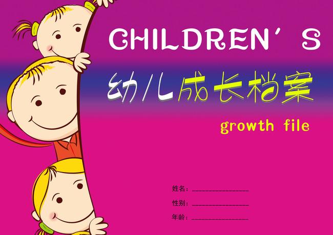 幼儿 成长档案 记录 封面设计 模板下载(图片编号  成长档案封皮