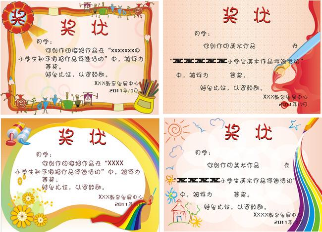 小学生幼儿园奖状设计模板4p图片