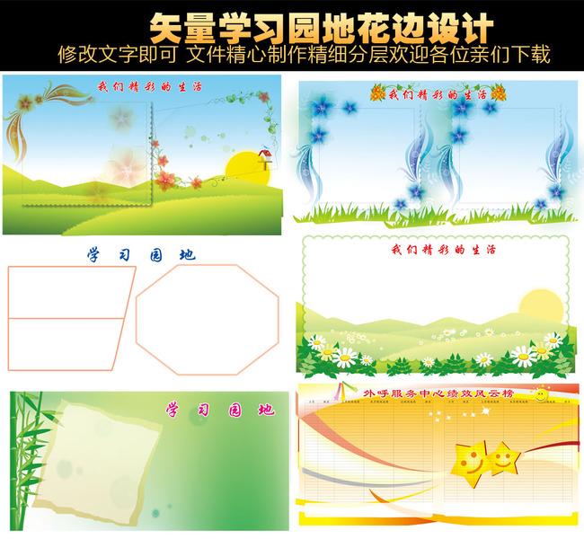 学习园地展板设计