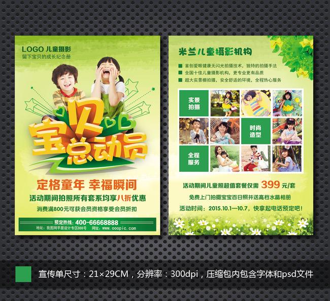儿童摄影宣传单模板设计模板下载