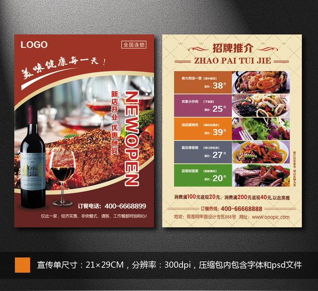 西餐厅开业宣传单模板下载(图片编号:12855585)_彩页