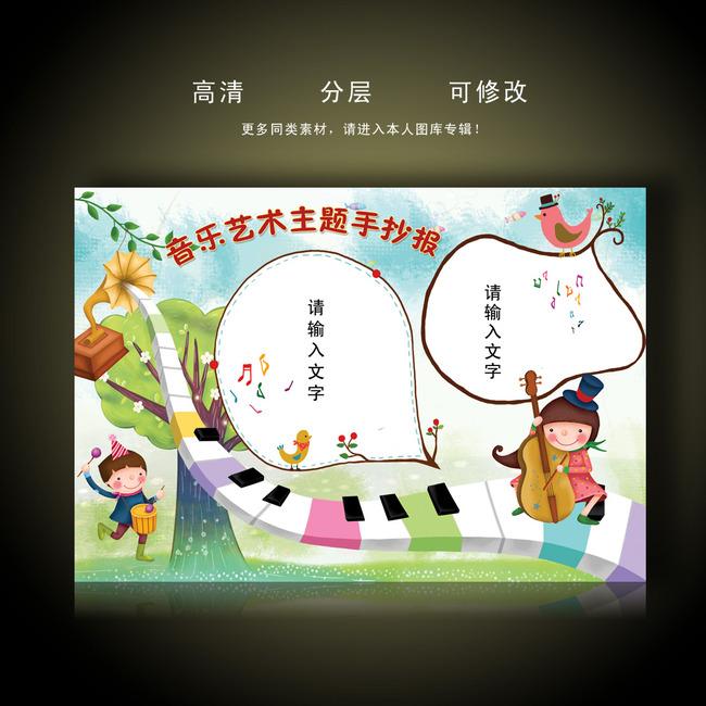 小学生幼儿园音乐艺术主题手抄报小报模板下载(图片:)