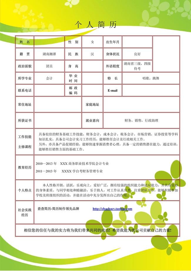 个人简历word文档模板封面扉页共2张模板下载(图片:)图片