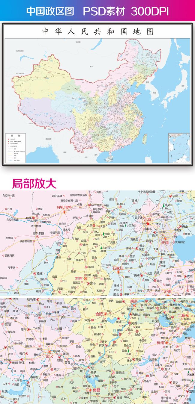 高清实用中国地图全图