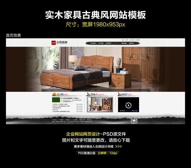 古典家具网页设计模板