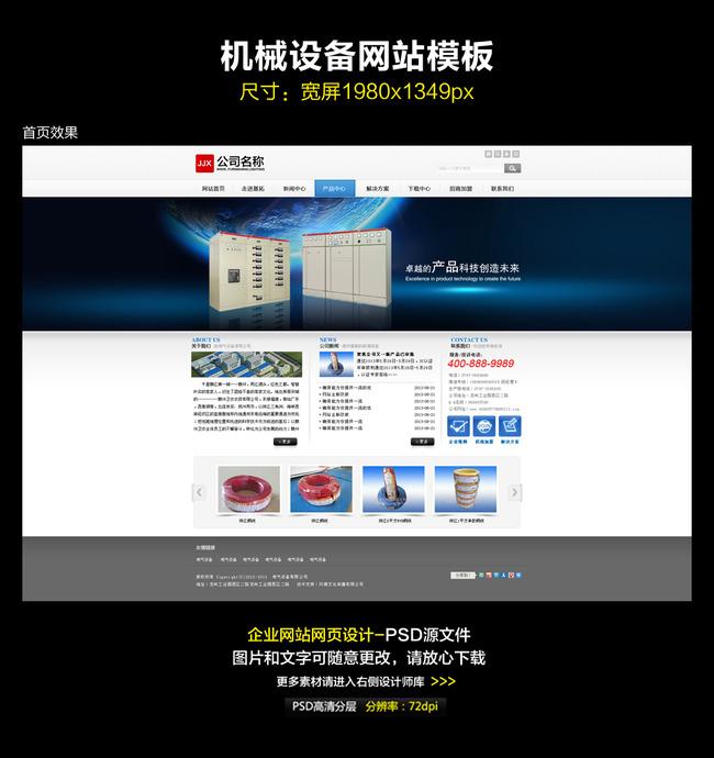 机械设备网站蓝色模板