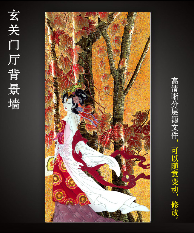 晶雕彩雕古代美女图树木红枫树玄关