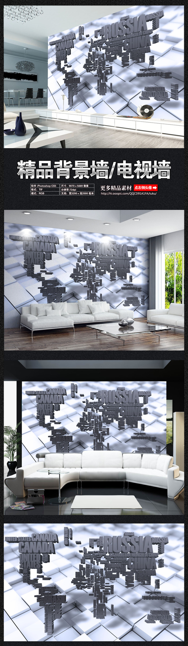 世界地图 工装背景墙 背景墙电视墙客厅背景墙 沙发背景墙 企业文化墙