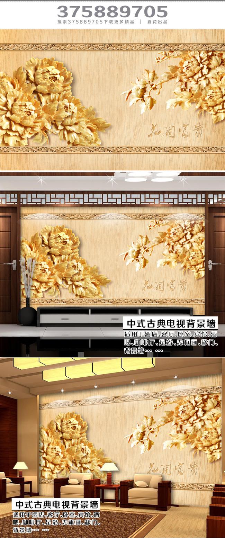 背景墙 中国风 淡雅 典雅 3d立体木雕 雕刻 古典 电视墙 典雅 复古