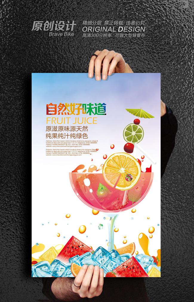 冷饮店宣传海报