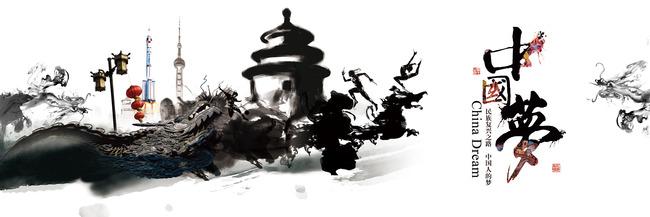 中国风中国梦海报模  人民的梦