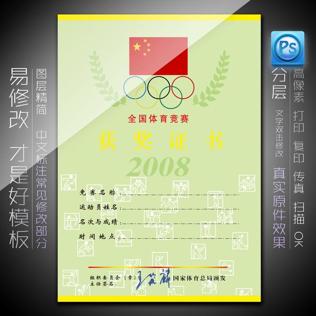 全国 体育竞赛 技 获奖证书 模板下载 1