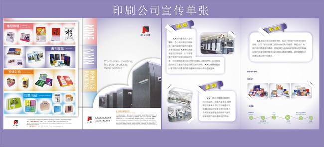 平面设计 宣传单 折页设计|模板