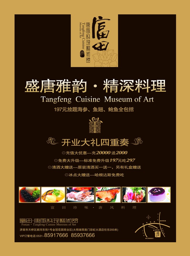 高档餐饮开业海报模板下载(图片编号:12863068)_海报