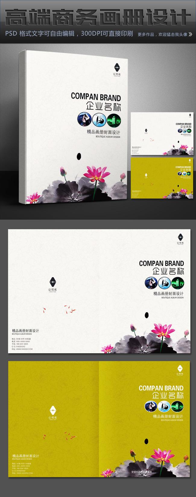 古典中式水墨山水企业公司宣传画册封面模板下载(图片