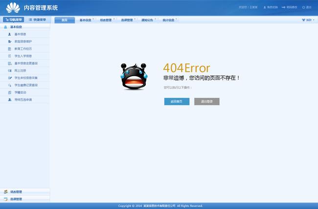 平面设计 网页设计模板 ui设计|界面 > 管理系统界面psd模板  下一张&