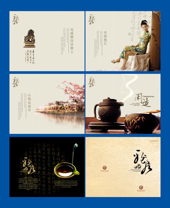 精选创意唯美中国风创意画册宣传册模板下载图片