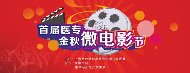电影节海报