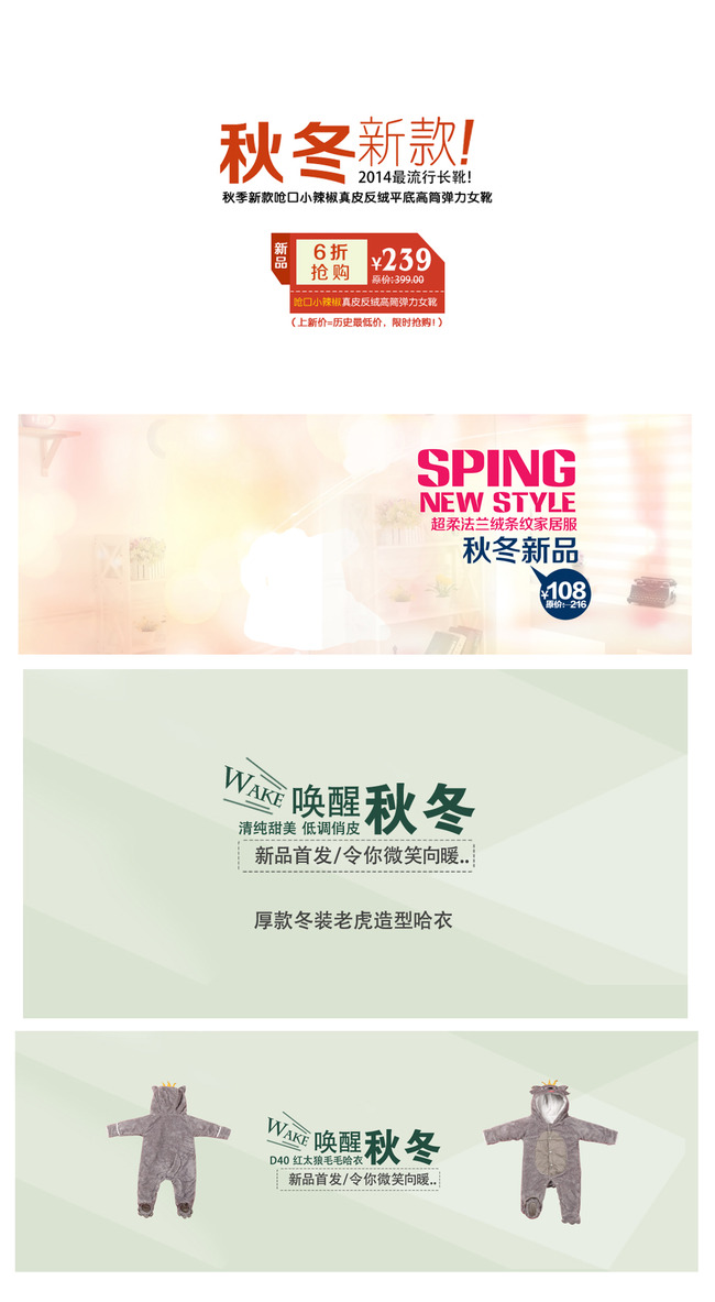 平面设计 网页设计模板 网站banner|网站广告条 > 电商秋冬新款字体组