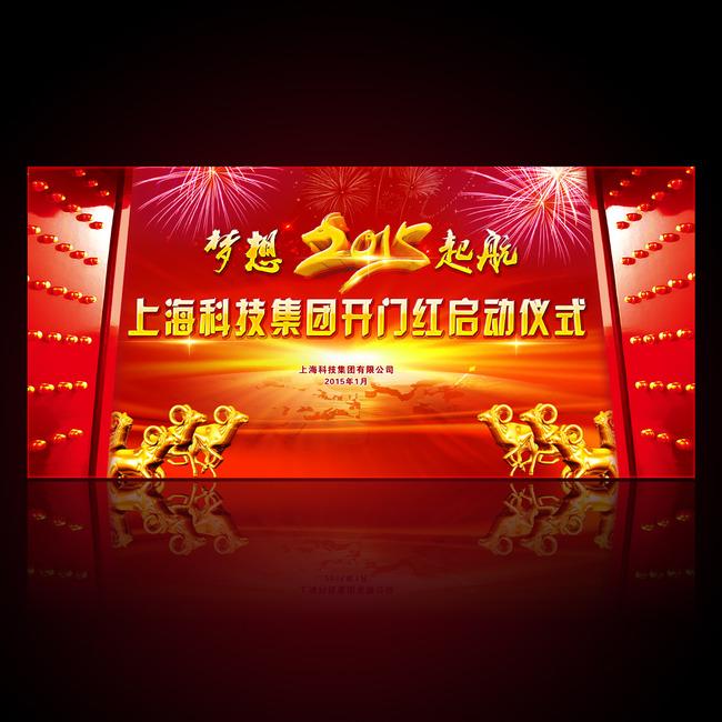 2015羊年开门红启动仪式年会舞台背景