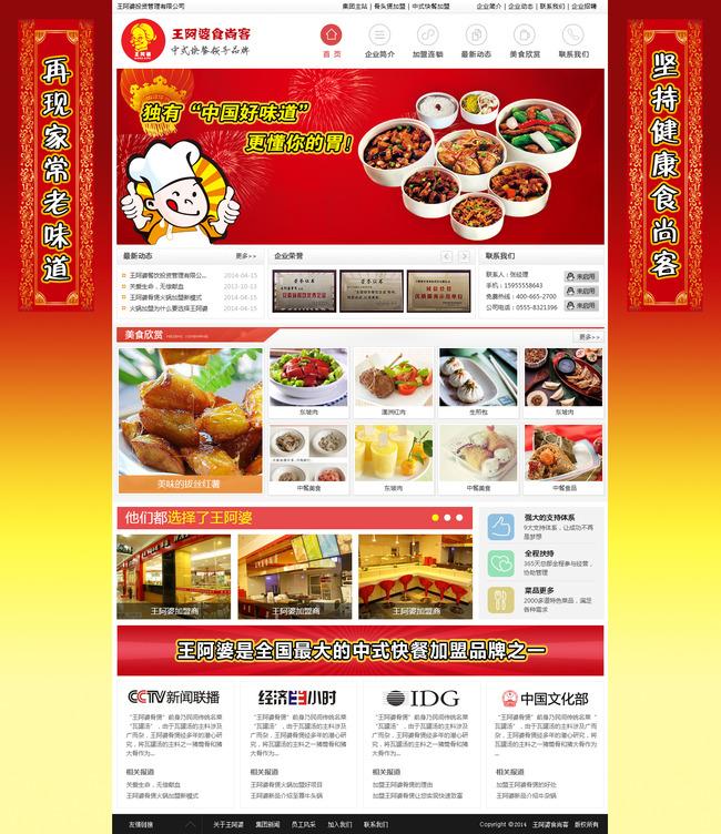 中式快餐品牌网站psd模板图片