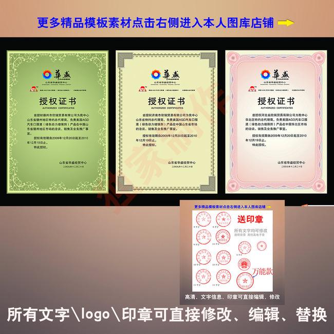 淘宝网店铺京东天猫亚马逊商城授权证书模板