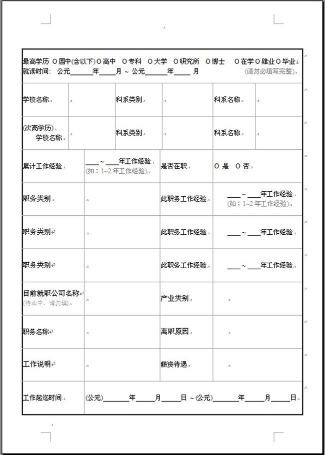 标准规范的个人简历表格word模板