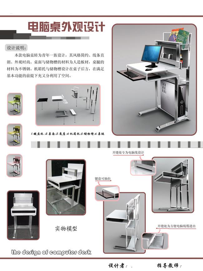 毕业设计展板家具设计,含3dmax源文件模板下载 毕业设计展板家具设计
