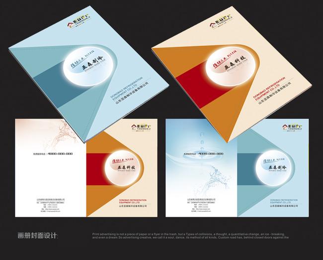 蓝色创意画册封面设计